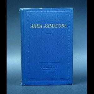 Ахматова Анна - Анна Ахматова Стихотворения и поэмы