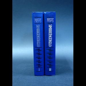 Гюго Виктор - Отверженные (комплект из 2 книг)
