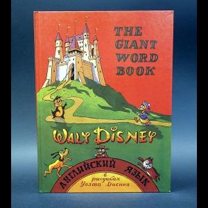 Авторский коллектив - The Giant Word Book. Английский язык в рисунках Уолта Диснея
