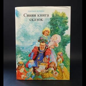 Фельдек Любомир - Синяя книга сказок
