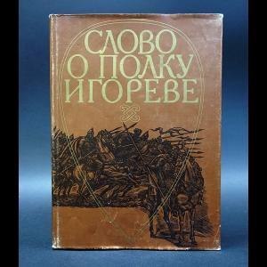 Слово о полку Игореве - Слово о полку Игореве