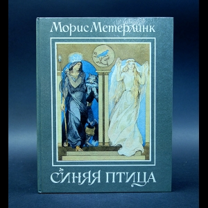 Метерлинк Морис - Синяя птица