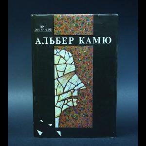 Альбер Камю - Счастливая смерть. Посторонний. Чума. Падение. Калигула. Миф о Сизифе. Нобелевская речь