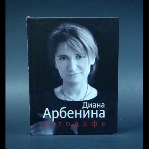 Арбенина Диана - Диана Арбенина Аутодафе