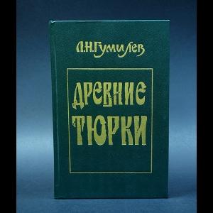 Гумилев Лев - Древние тюрки