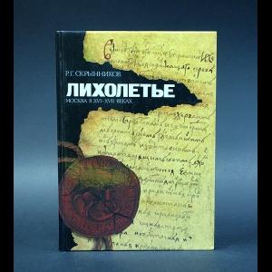 Скрынников Р.Г. - Лихолетье. Москва в XVI - XVII веках