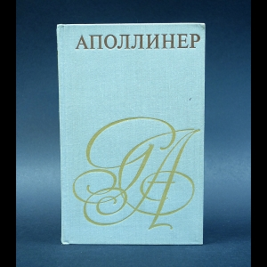 Хартвиг Юлия - Аполлинер