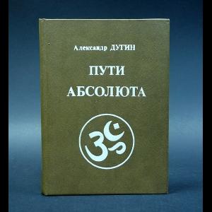 Дугин Александр - Пути абсолюта