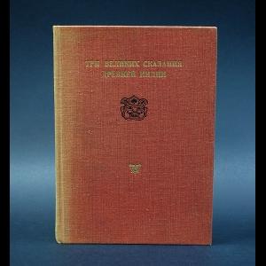 Три великих сказания Древней Индии - Три великих сказания Древней Индии