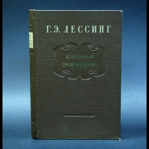 Лессинг Готхольд Эфраим - Г.Э.Лессинг Избранные произведения