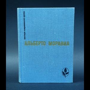 Моравио Альберто - Римлянка. Презрение. Рассказы
