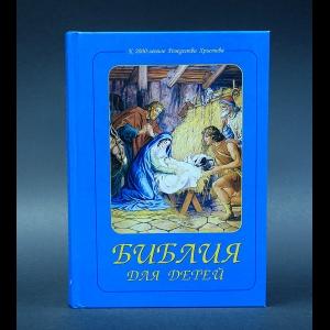 Авторский коллектив - Библия для детей