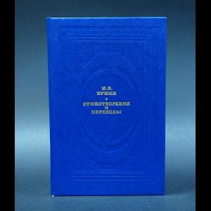 Бунин И.А. - И.А.Бунин Стихотворения и переводы