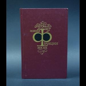 Авторский коллектив - Поэзия Франции век XIX