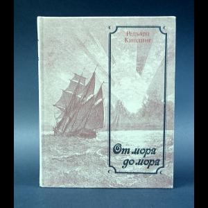 Киплинг Редьярд - От моря до моря