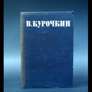 Курочкин В.С. - В.С.Курочкин Собрание стихотворений