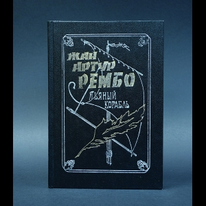 Артур Рембо, Жан Мари Карре - Жизнь и приключения Жана Артура Рембо. Пьяный корабль
