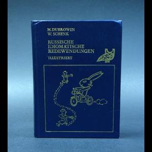 Марк Дубровин, Вернер Шенк - Russische Idiomatische Redewendungen: Illustriert. Русские фразеологизмы в картинках