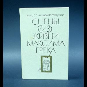 Александропулос Мицос - Сцены из жизни Максима Грека