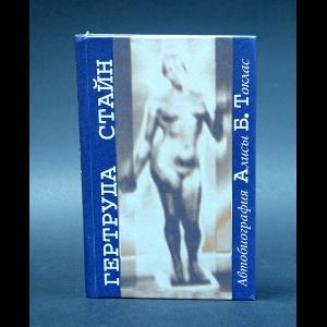 Стайн Гертруда - Автобиография Алисы Б. Токлас