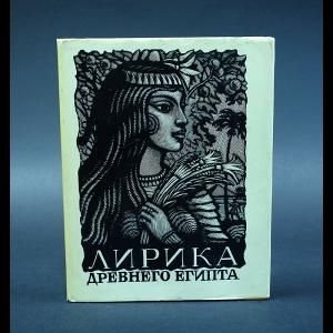 Авторский коллектив - Лирика Древнего Египта