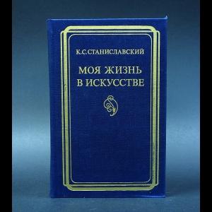Станиславский К.С. - Моя жизнь в искусстве