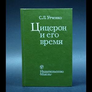 Утченко С.Л. - Цицерон и его время
