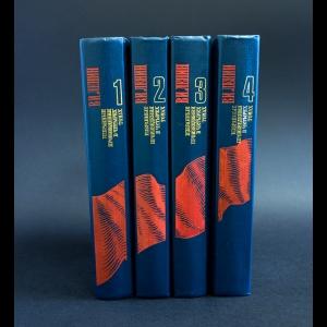 Ленин В.И. - В.И.Ленин Избранные произведения в 4 томах (комплект из 4 книг)
