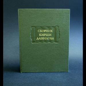Сборник Кирши Данилова - Древние российские стихотворения, собранные Киршею Даниловым