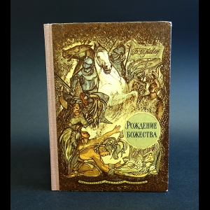 Травен Бруно - Рождение божества