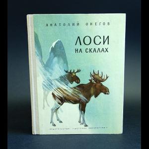 Онегов Анатолий - Лоси на скалах