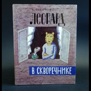 Сахарнов Святослав - Леопард в скворечнике