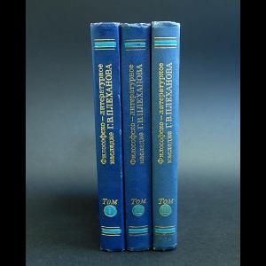 Плеханов Г.В. - Философско-литературное наследие Г. В. Плеханова (комплект из 3 книг)