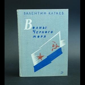 Катаев Валентин - Волны Черного моря