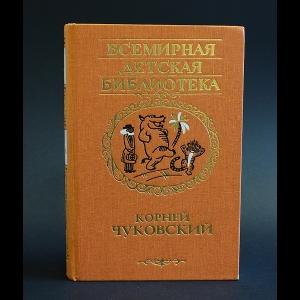Чуковский Корней -  Стихи и сказки. От двух до пяти