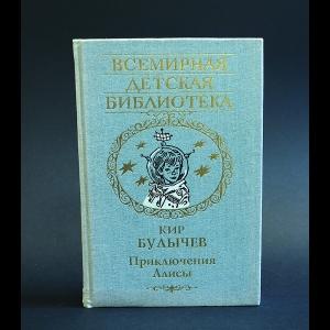 Булычев Кир - Приключения Алисы