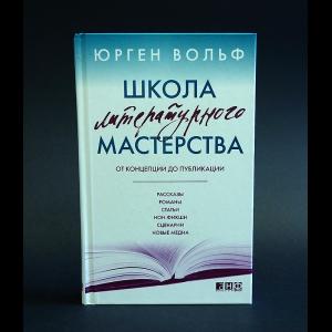 Вольф Юрген - Школа литературного мастерства