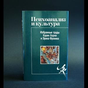 Карен Хорни, Эрих Фромм - Психоанализ и культура. Избранные труды Карен Хорни и Эриха Фромма