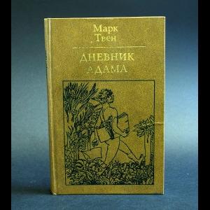 Твен Марк - Дневник Адама