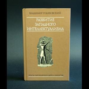Голяховский Владимир - Развитие западного интеллектуализма
