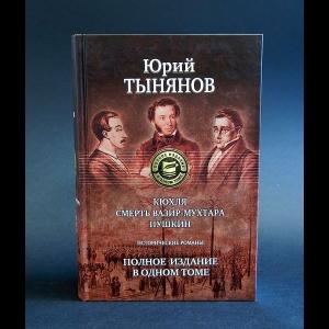Тынянов Юрий - Кюхля. Смерть Вазир-Мухтара. Пушкин. Полное издание в одном томе