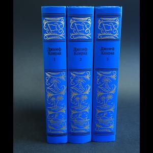 Конрад Джозеф - Джозеф Конрад Сочинения в 3 томах (комплект из 3 книг)
