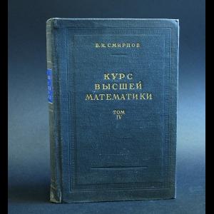 Смирнов В.И. - Курс высшей математики. Том IV