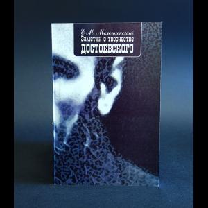 Мелетинский Е.М. - Заметки о творчестве Достоевского