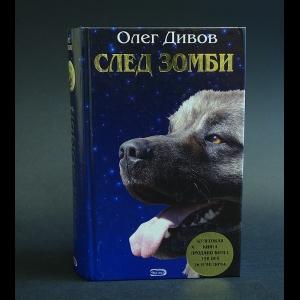 Дивов Олег - След зомби