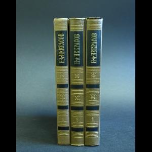 Некрасов Н.А. - Н.А.Некрасов Собрание сочинений в 3 томах (комплект из 3 книг)