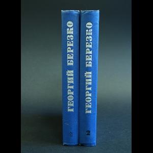 Березко Георгий - Георгий Березко Избранные произведение в 2 томах (комплект из 2 книг)