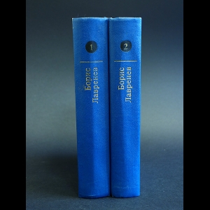Лавренев Борис - Борис Лавренев Избранные произведения в 2 томах (комплект из 2 книг)