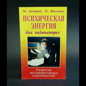 Деннинг М., Филлипс О. - Психическая энергия для начинающих