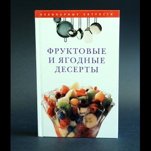 Поливалина Л.А. - Фруктовые и ягодные десерты